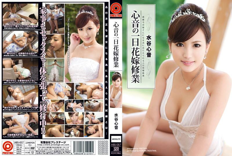ABS-057 心音の一日花嫁修業 水谷心音