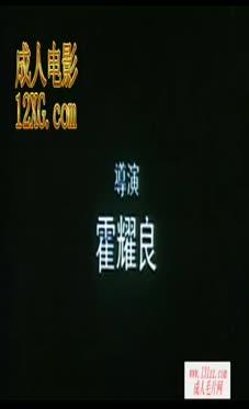 [天王播放]香港三級片系列 - 郎心如铁