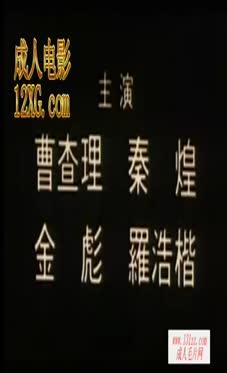 [天王播放]香港三級片系列 - 聊齋艷譚之幽媾