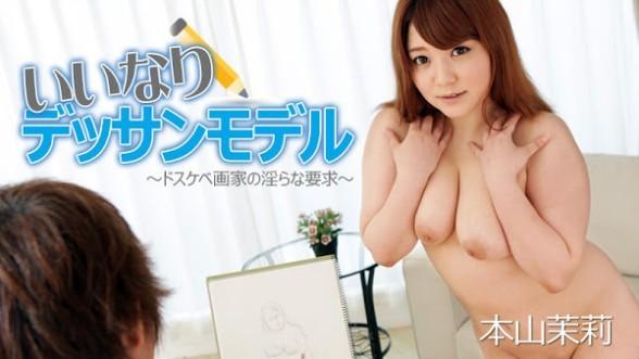 HEYZO1284超听话淫乱素描妹-本山茉莉[无码中文字幕]
