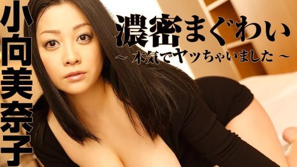 HEYZO1289浓密激情干翻你-小向美奈子[无码中文字幕]