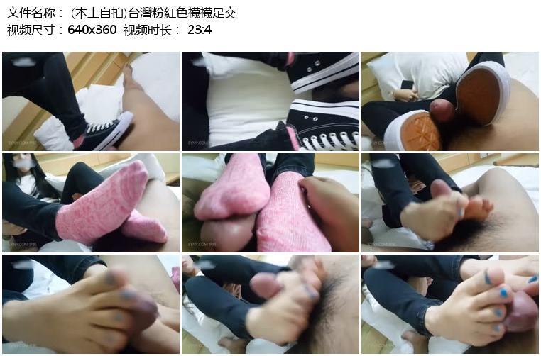 偷拍自拍(本土自拍)台灣粉紅色襪襪足交