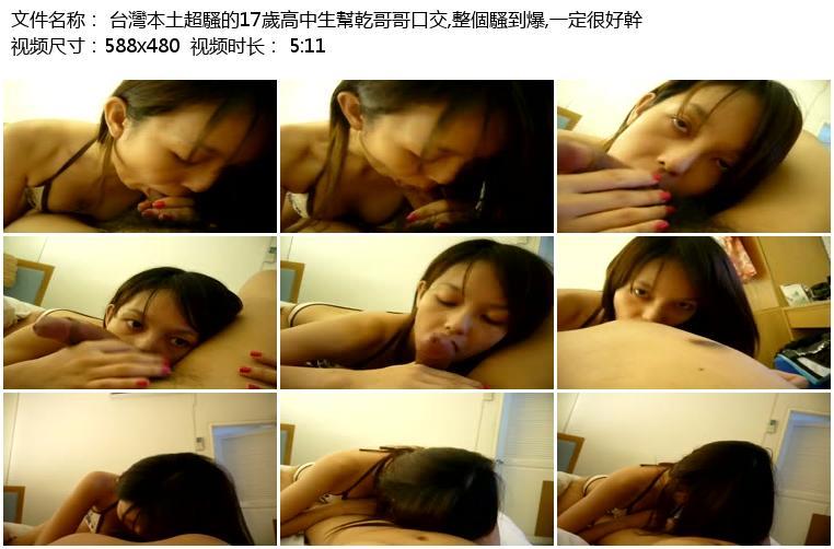偷拍自拍台灣本土超騷的17歲高中生幫乾哥哥口交,整個騷到爆,一定很好幹