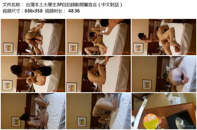 偷拍自拍台灣本土大學生3P自拍錄影開聲音含(中文對話)