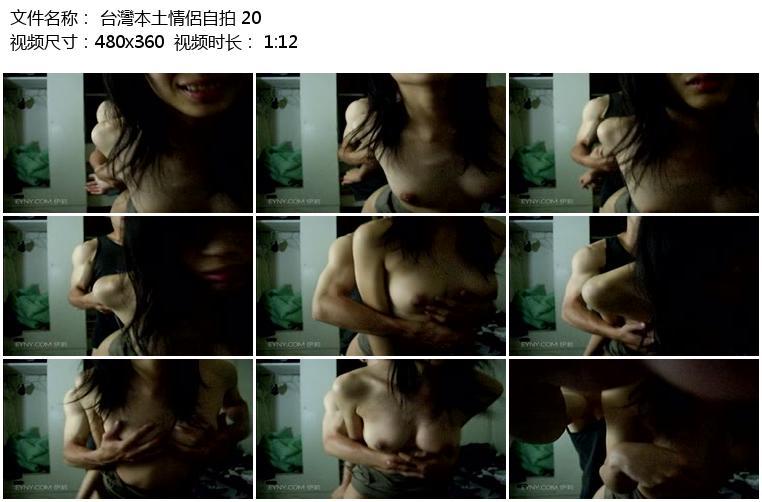 偷拍自拍台灣本土情侶自拍 20