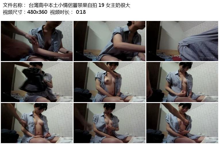 偷拍自拍台灣高中本土小情侶嘗禁果自拍 19 女主奶很大