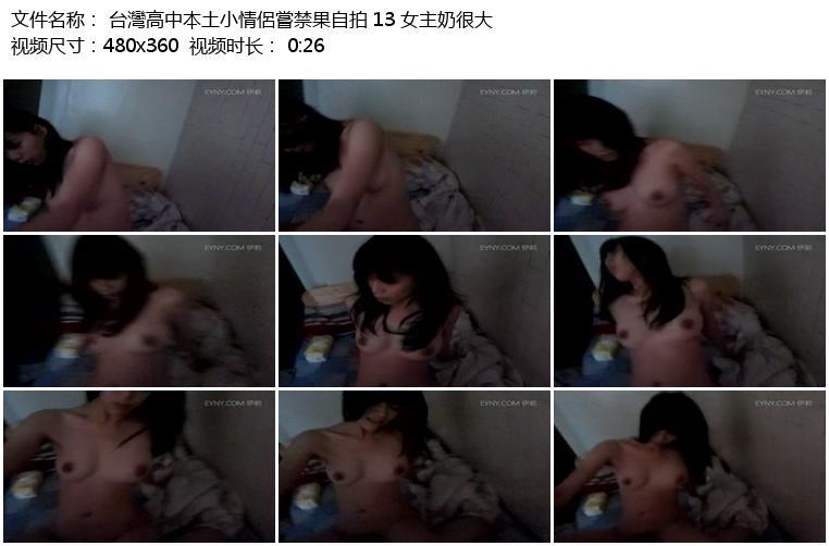 偷拍自拍台灣高中本土小情侶嘗禁果自拍 13 女主奶很大