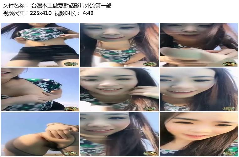 偷拍自拍台灣本土做愛對話影片外流第一部