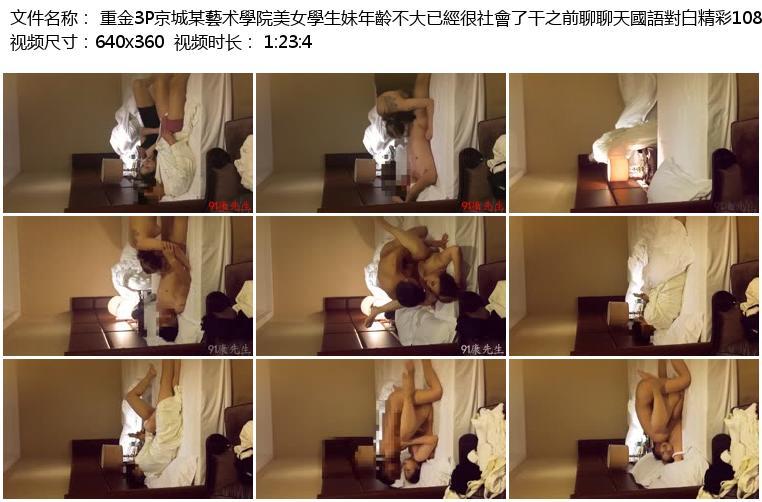 偷拍自拍重金3P京城某藝术學院美女學生妹年齡不大已經很社會了干之前聊聊天國語對白精彩1080P超清